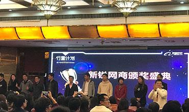 Xinhong Grupa dobili nove Istaknuta nagrada